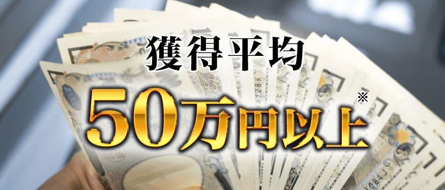 平均獲得50万円以上