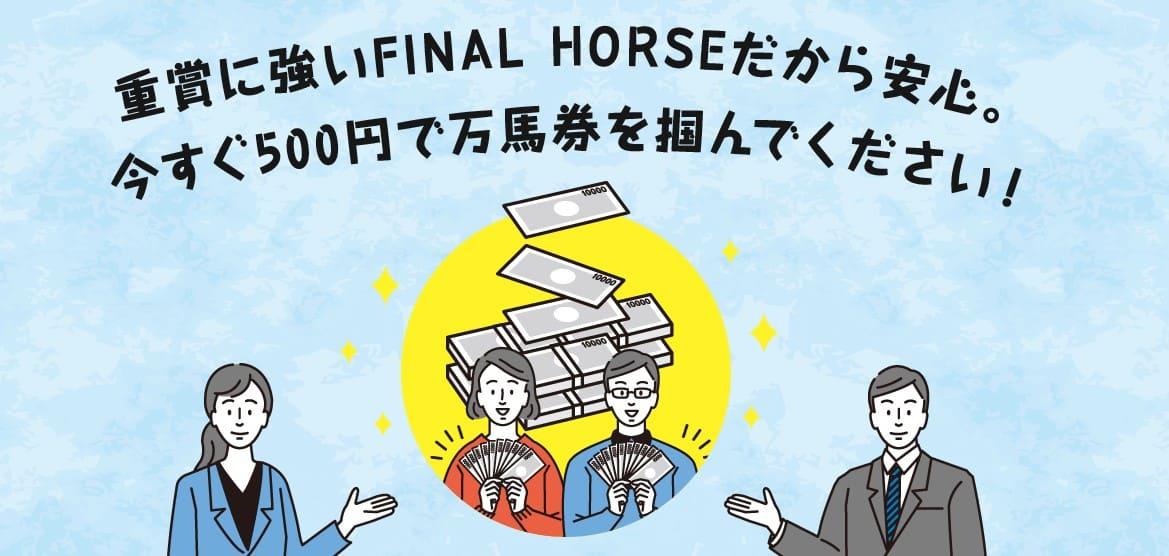 ファイナルホースが提供する500円プラン