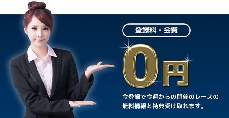 FUN競馬は登録料・会費0円
