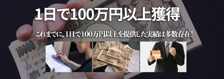 1日で100万円以上獲得