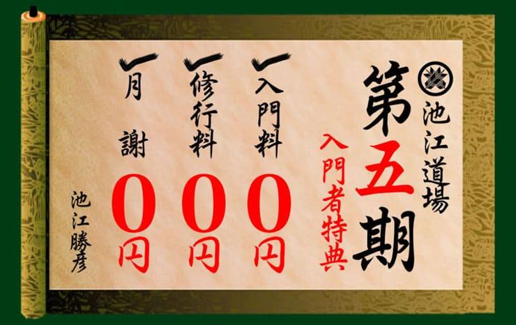 池江道場の無料コンテンツ