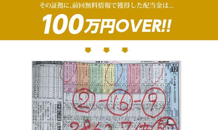 金の鞍が前回無料情報で獲得した配当金は100万円OVER!