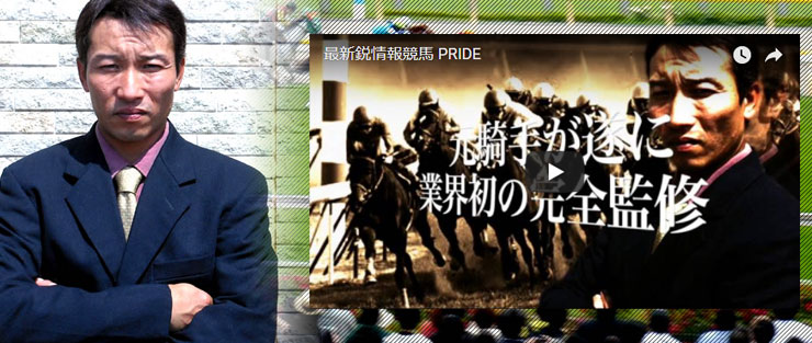 PRIDEを監修する遠藤真吾氏