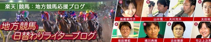 楽天競馬の地方競馬日替わりライターブログ