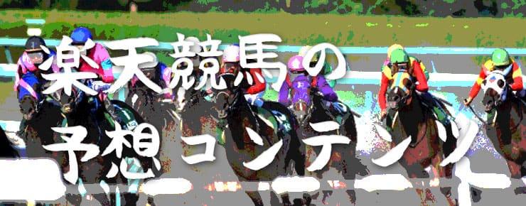 楽天競馬の予想コンテンツ