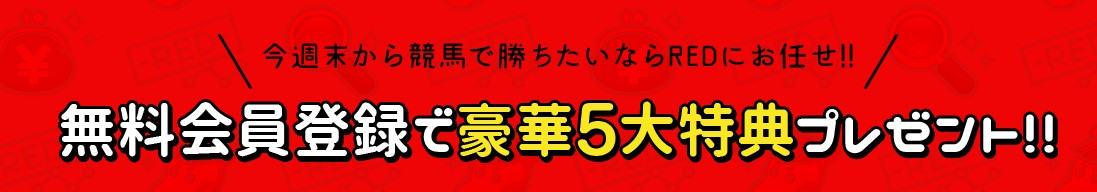 REDの5大キャンペーン
