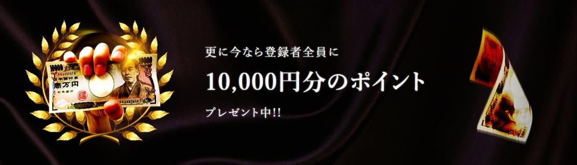 10,000円ポイントプレゼント