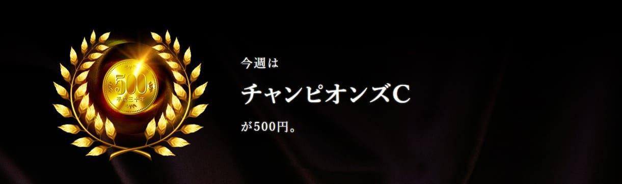 500円の情報プラン