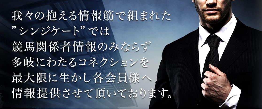 シンジケートの田端正照氏の記者情報