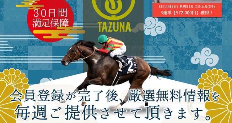 投資競馬専門情報サイト「TAZUNA(たづな)」