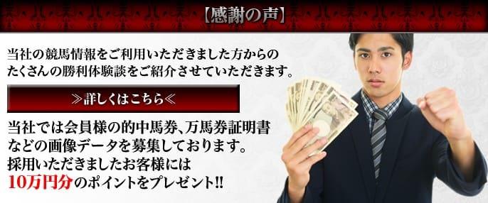 口コミが採用された方には10万円分のポイントプレゼント