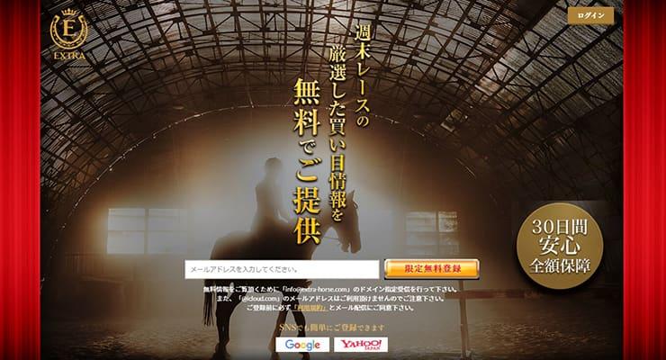 EXTRAのスクリーンショット画像