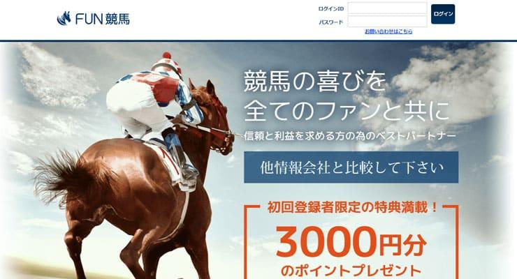 FUN競馬のスクリーンショット画像