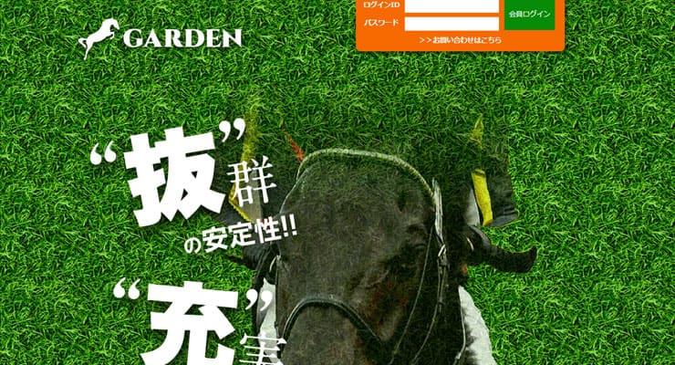 ガーデンのスクリーンショット画像