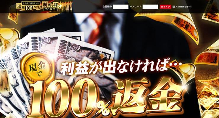 ほんとにあった「週給100万円」を競馬で稼ぐプロ集団のスクリーンショット画像