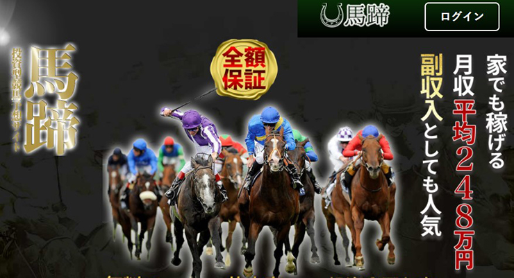 馬蹄のスクリーンショット画像