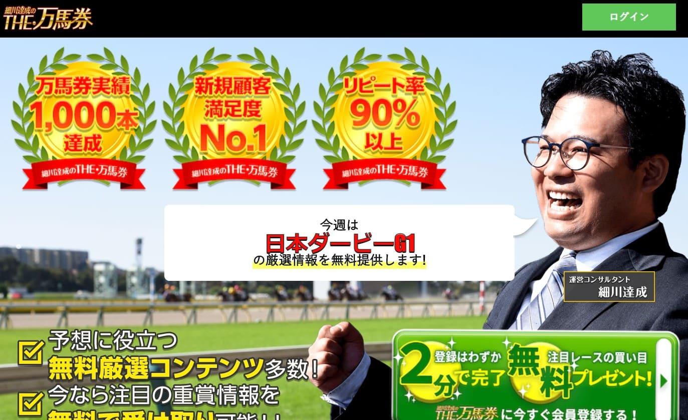 細川達成のTHE・万馬券のスクリーンショット画像