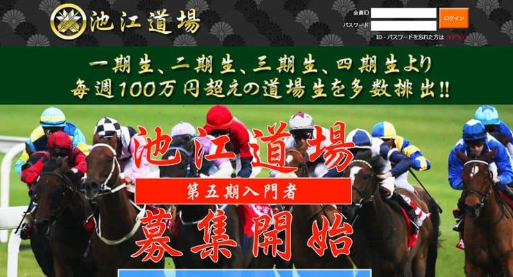 池江道場のスクリーンショット画像