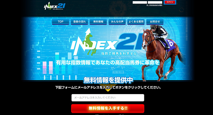 INDEX21のスクリーンショット画像
