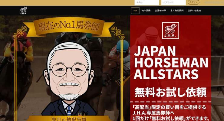 J.H.A.のスクリーンショット画像