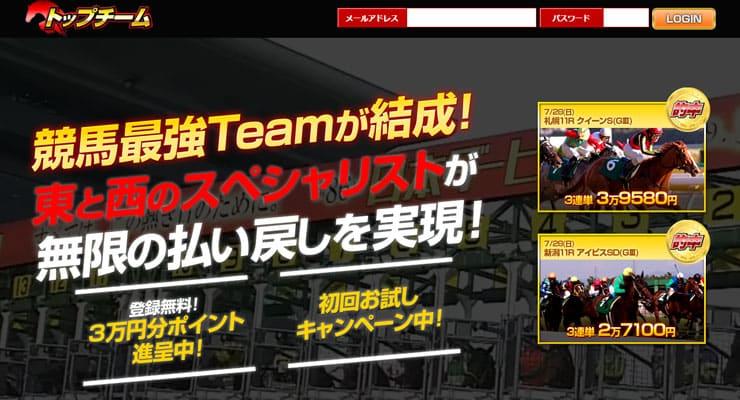 競馬トップチームのスクリーンショット画像