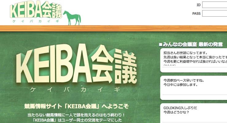 KEIBA会議のスクリーンショット画像