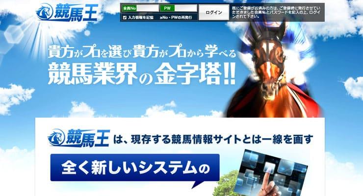 競馬王のスクリーンショット画像