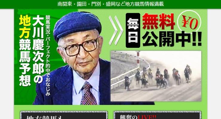 大川慶次郎の地方競馬のスクリーンショット画像