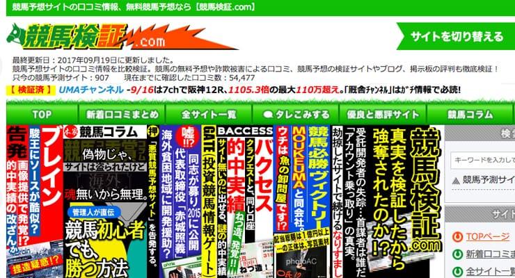 競馬検証.comのスクリーンショット画像