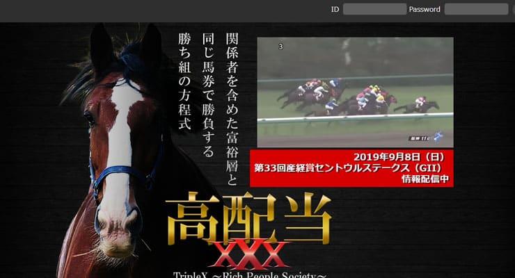 高配当XXXのスクリーンショット画像