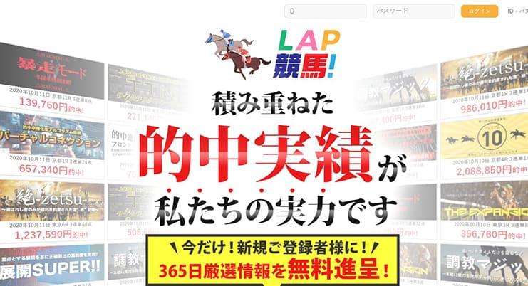 LAP競馬のスクリーンショット画像