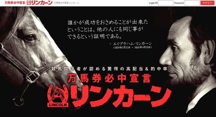 リンカーンのスクリーンショット画像