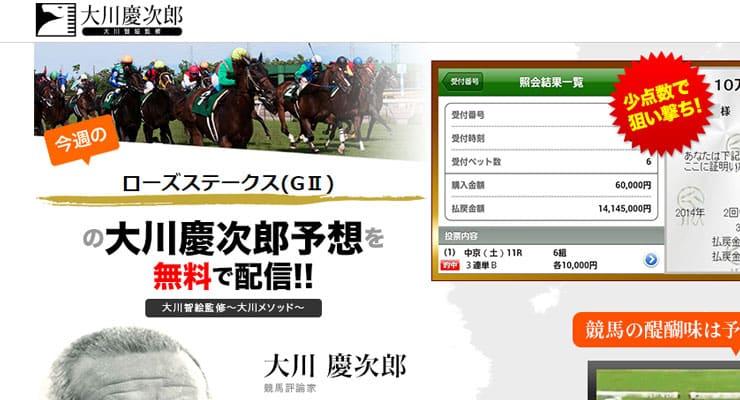大川慶次郎の公式サイト画像