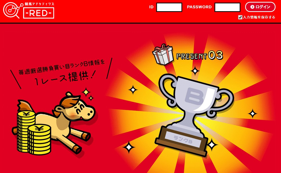 REDのスクリーンショット画像