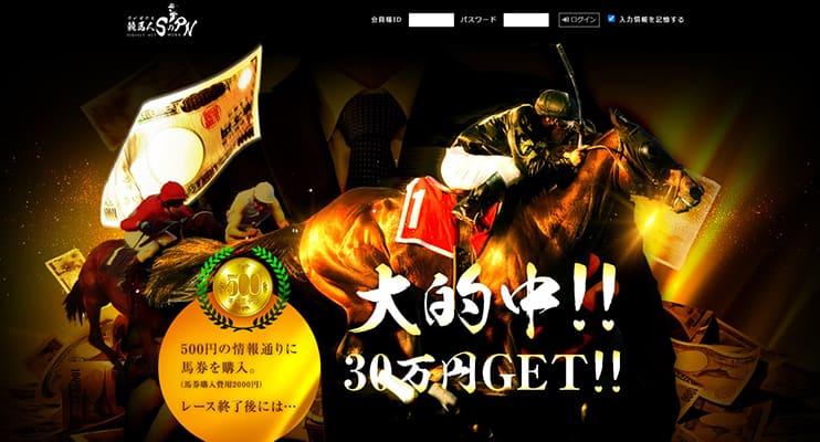 競馬人SのPNのスクリーンショット画像