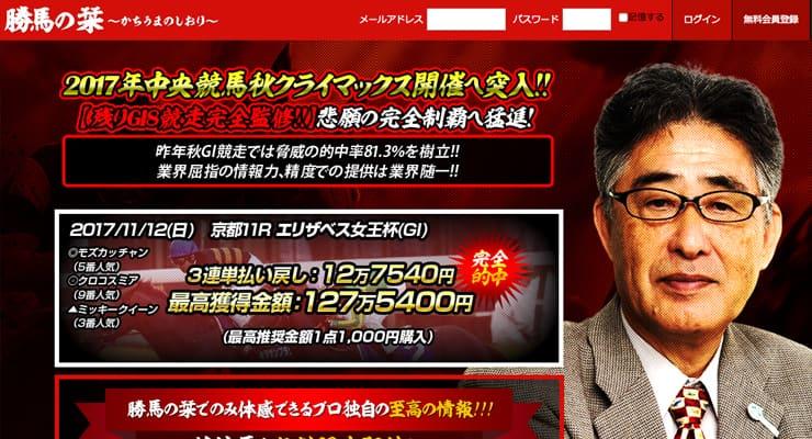 勝馬の栞のスクリーンショット画像
