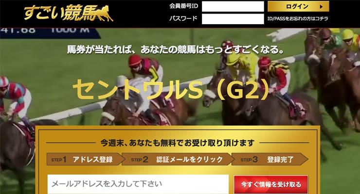 すごい競馬のスクリーンショット画像
