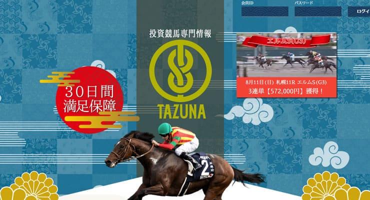TAZUNA(たづな)のスクリーンショット画像