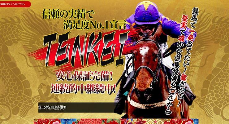 TENKEIのスクリーンショット画像