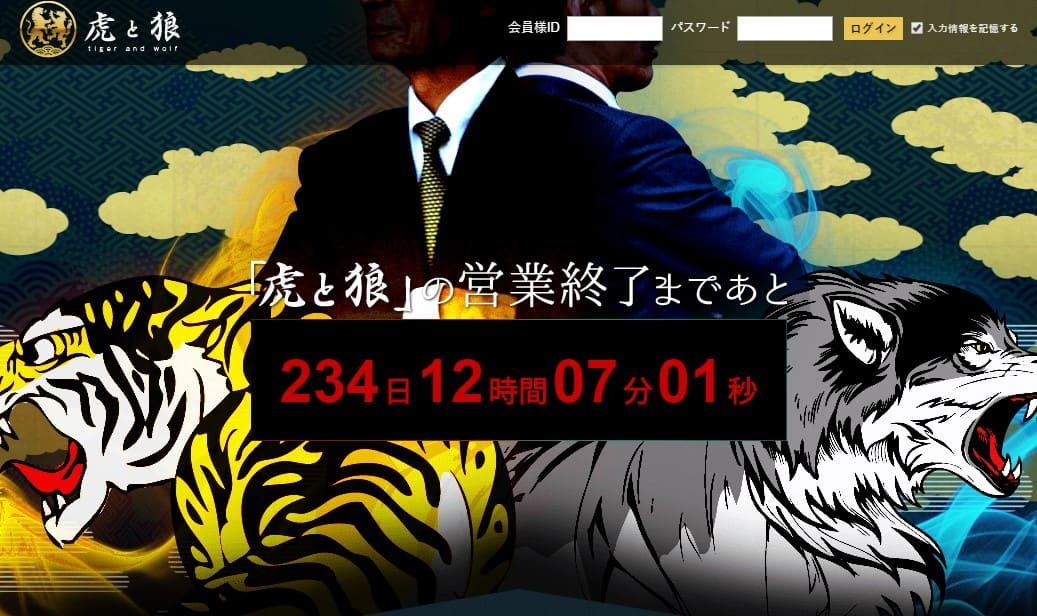 虎と狼のスクリーンショット画像
