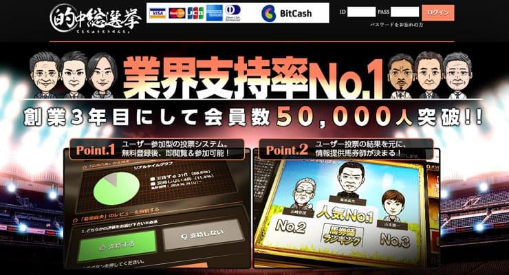 的中総選挙のスクリーンショット画像