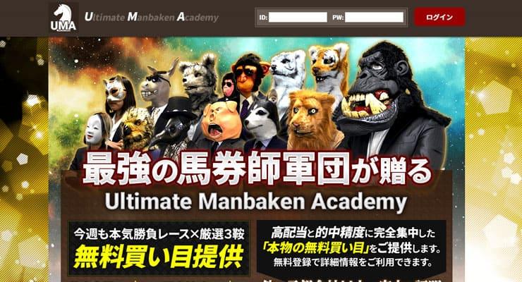 UMAのスクリーンショット画像