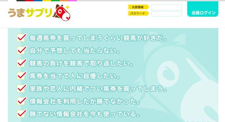 うまサプリのスクリーンショット画像