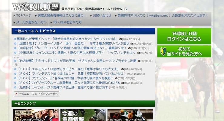 ワールド競馬WEBのスクリーンショット画像